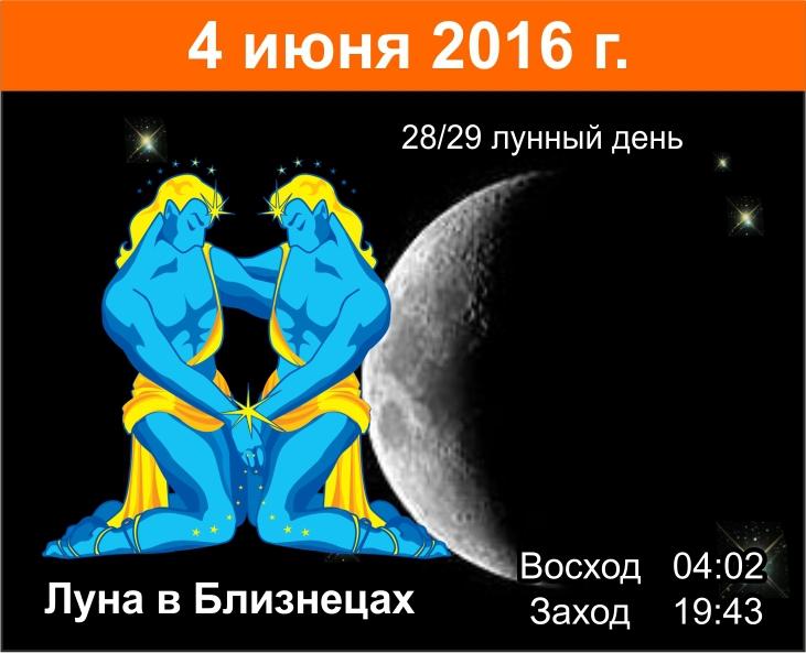 23 Лунный День Знакомства
