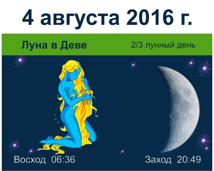 Фазы луны на весь месяц представлены в лунном календаре на март года.